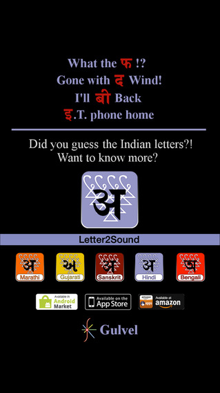 Letter2Sound (Sanskrit) iPhone Screenshot 1