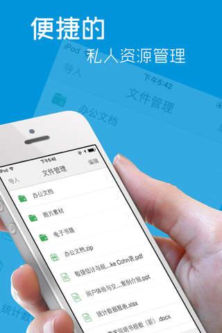 互动闪传 screenshot 2