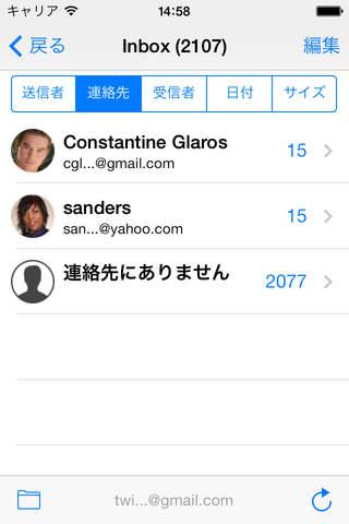 MailTamer screenshot 2