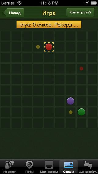 Captura de pantalla del iPhone 3