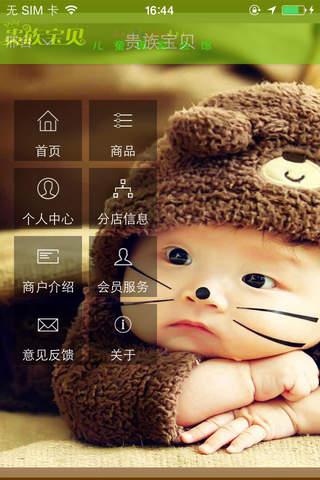 贵族宝贝 screenshot 1