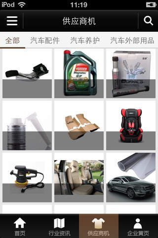 中国汽车汽配网 screenshot 4