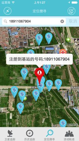 《手机gps追踪器-基站定位》免费下载-多多苹果商店