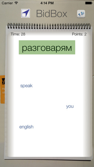 BidBox Vocabulary Trainer: English - Bulgarian iPhone Screenshot 3