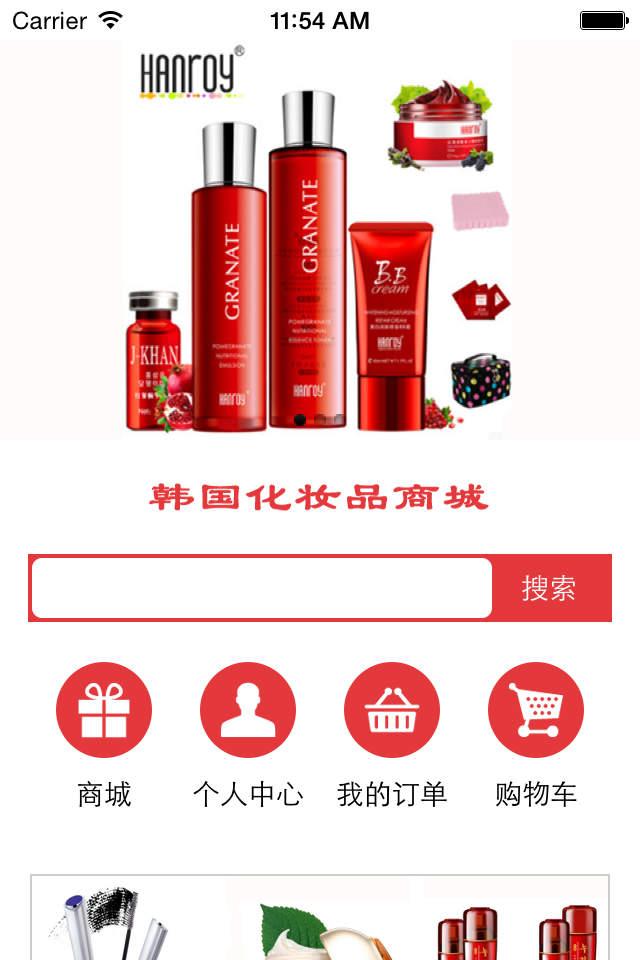 韩国化妆品 应用介绍