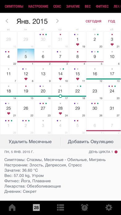 календарь менструации на айфон - фото 3