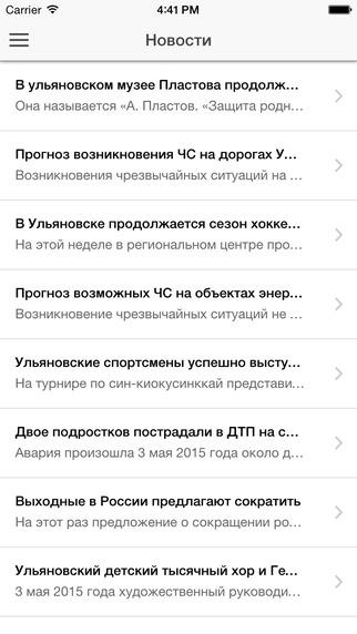 Misanec.Ru - Все Новости Ульяновска