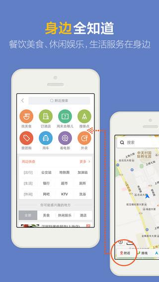 【免費交通運輸App】百度地图(语音导航)-最全最准免费地图-APP點子