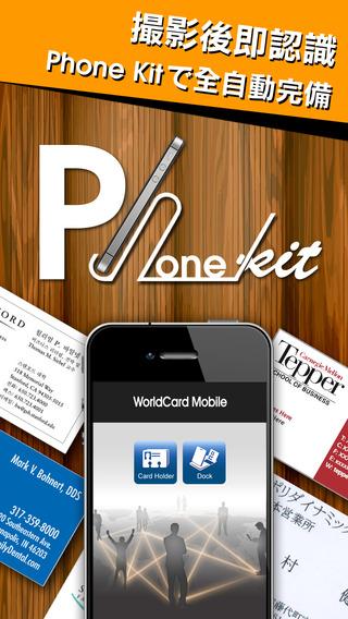 WorldCard Mobile Lite - 名刺認識管理