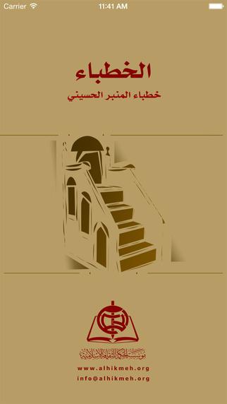 الخطباء - خطباء المنبر الحسيني