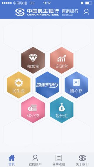 中国民生银行直销银行