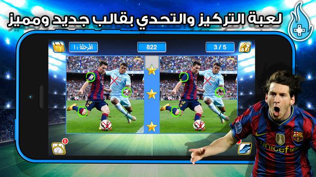 نجوم الملاعب - Soccer Super Stars