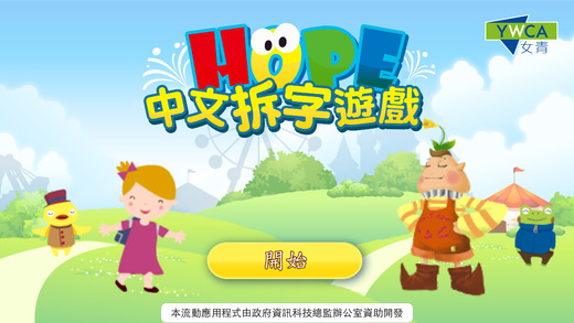 HOPE Chinese Character Game