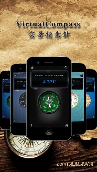 《出游助手 - 实景指南针 [iPhone]》