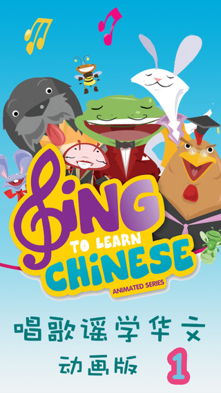 Sing to Learn Chinese Animated Series 1|玩教育App免費|玩APPs