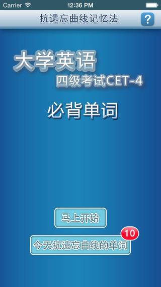 CET-4 四级英语单词 [抗遗忘记忆法]