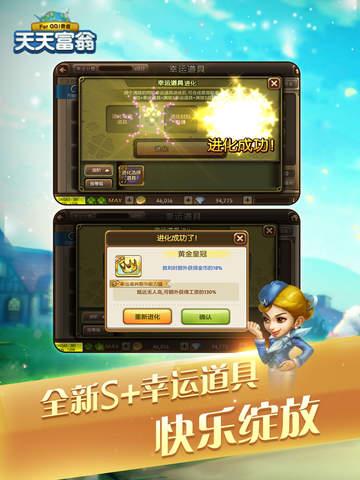 【腾讯移动平台游戏】天天富翁