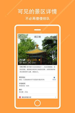 南京游园年卡 screenshot 3