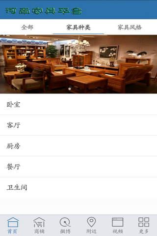 河南家具平台 screenshot 4