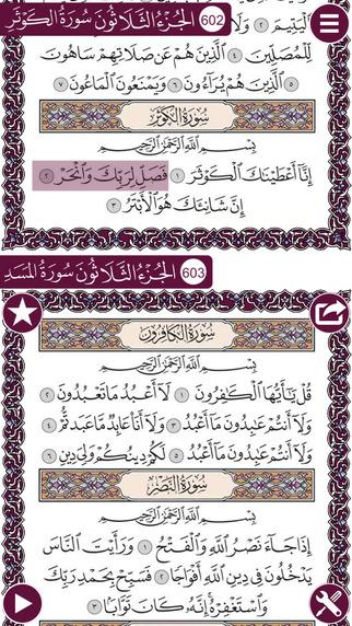 Holy Quran Works Offline With Sheikh Saood Shuraim Complete Recitation الشيخ سعود الشريم