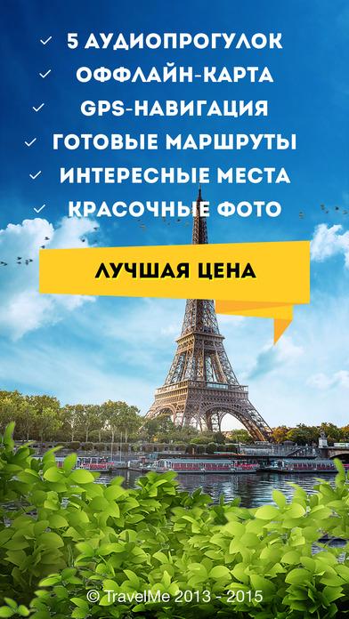 Аудиогид и путеводитель по Парижу - Париж by TravelMe Screenshot