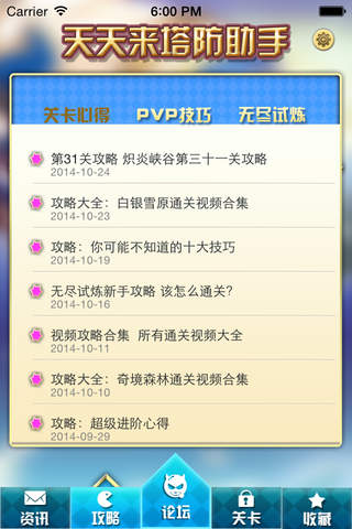 游戏攻略 for 天天来塔防 screenshot 4