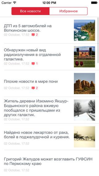 Новости Ижевска и Удмуртии