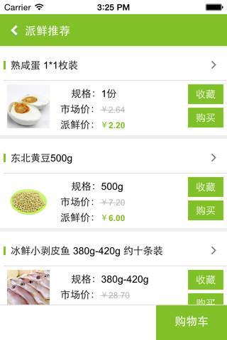 派鲜 screenshot 2