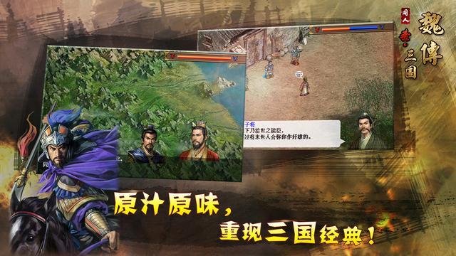 圣三国魏传-同人策略类单机战棋游戏[iOS]