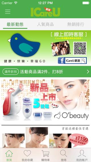 ICareU:居家 生活行動購物首選