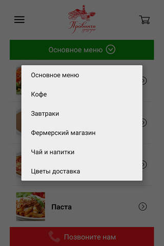 ПроПиzzа screenshot 2