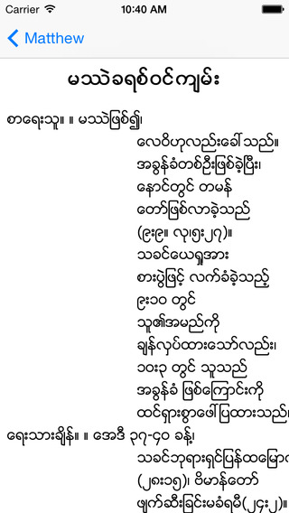 Myanmar New Testament Recovery Version