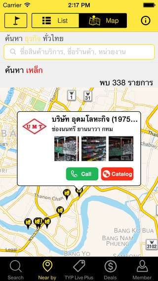 Thailand YellowPages iPhone Screenshot 4