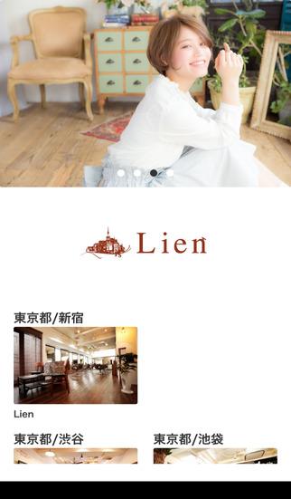 Lien(リアン)