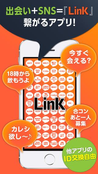 Link-出会い探しに人気の無料トークアプリ-