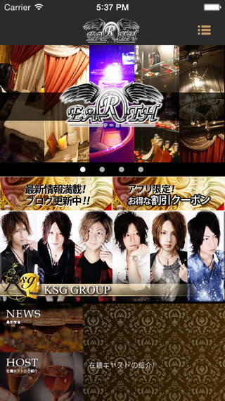 無料娱乐AppのEARTH名古屋|記事Game