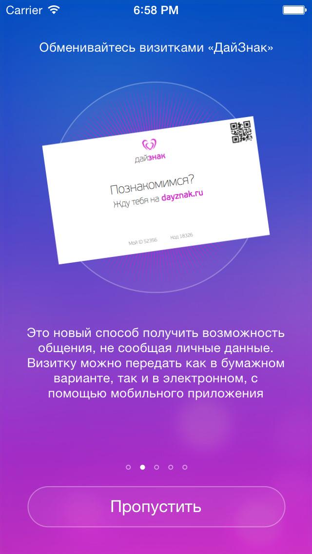 знакомимся с iphone 4