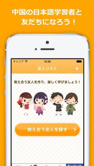 ASIAQ-中国語と日本語の相互学習アプリ