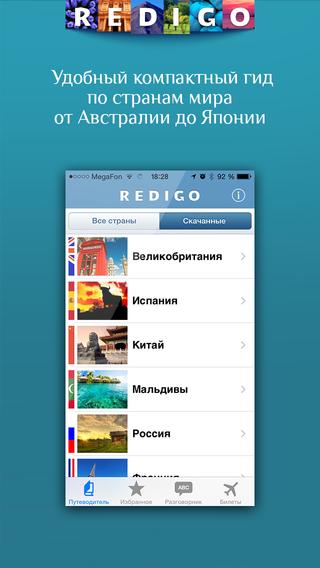 Redigo для Ipad - фото 4