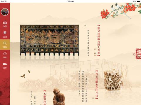 广东省博物馆 screenshot 1
