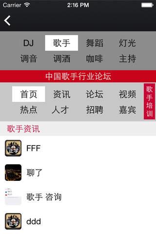 中国正学娱乐教育培训中心 screenshot 2