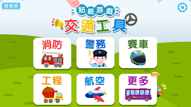 Occupations – transportation Mandarin Chinese Pronunciation Kids Puzzles Game