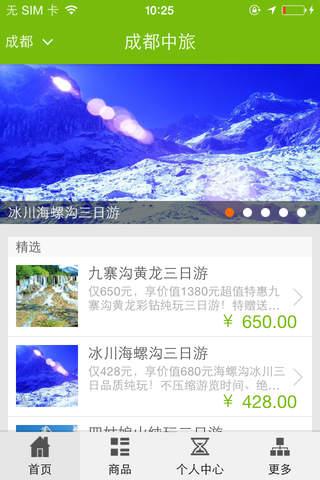 成都中旅 screenshot 2