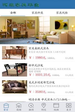 河南家具平台 screenshot 3