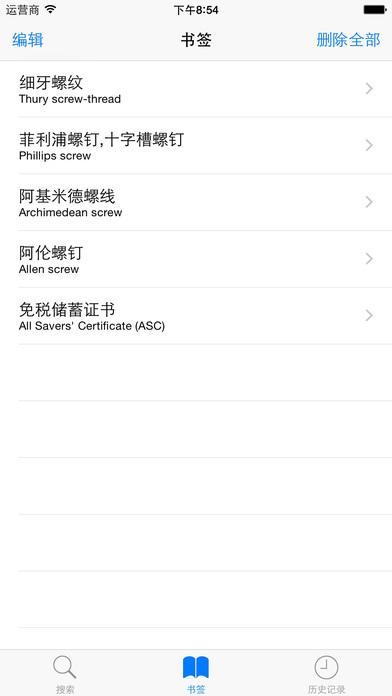 Ship terms dictionary(E-C/C-E) iPhone Screenshot 3