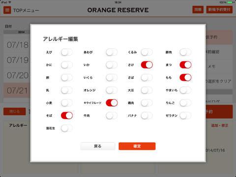 玩商業App|Orange Reserve免費|APP試玩