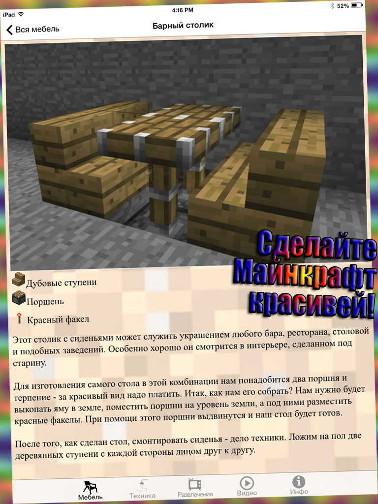 игры майнкрафт 99