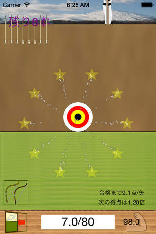 Yumikami_JapaneseArchery(Free) screenshot 3