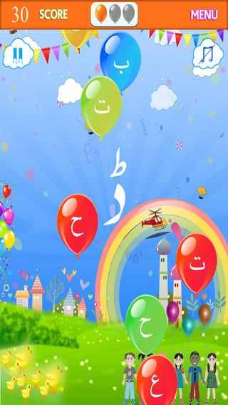 Urdu Qaida Balloon Pops for Kids - Alif Bay Pay Learning Game No Ads