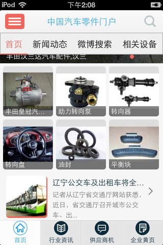 Screenshot of 中国汽车零件门户